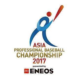 ENEOS アジア プロ野球チャンピオンシップ2017