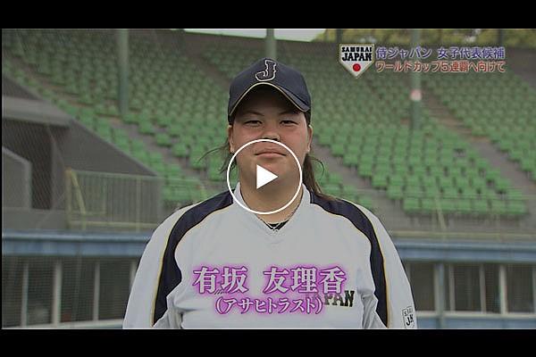 野球日本代表 侍ジャパンオフィシャルサイト侍ジャパン女子代表候補選手インタビュー/有坂友理香