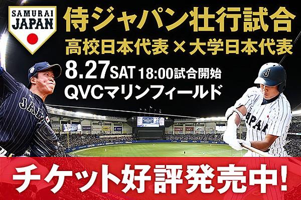 野球日本代表 侍ジャパンオフィシャルサイト「侍ジャパン壮行試合 高校日本代表 対 大学日本代表」内野自由席2階のチケット販売が決定