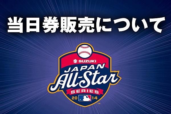 野球日本代表 侍ジャパンオフィシャルサイト11月14日(金)~16日(日)の当日券の販売について