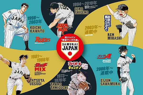 野球日本代表 侍ジャパンオフィシャルサイト野球マンガ代表選出!「侍ジャパン」×野球マンガキャンペーンを実施します