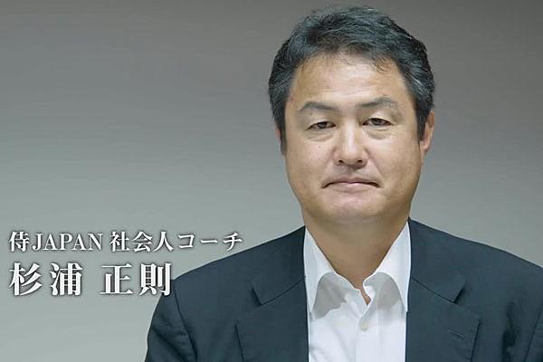 野球日本代表 侍ジャパンオフィシャルサイト世界野球WBSCプレミア12、初制覇へ…!社会人代表、杉浦正則コーチメッセージ
