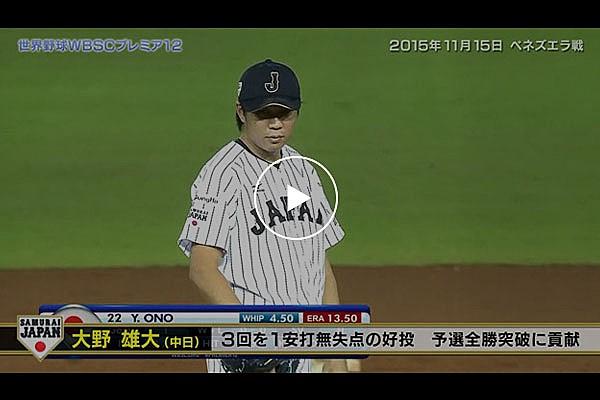 野球日本代表 侍ジャパンオフィシャルサイトプレイバック侍ジャパン!大野雄大「世界野球WBSCプレミア12」3回を1安打無失点の好投 予選全勝突破に貢献