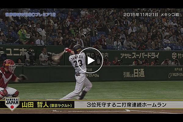 野球日本代表 侍ジャパンオフィシャルサイトプレイバック侍ジャパン!山田哲人「世界野球WBSCプレミア12」3位死守する二打席連続ホームラン