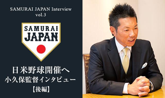 侍ジャパンインタビューVol.3 日米野球開催へ 小久保監督インタビュー【後編】