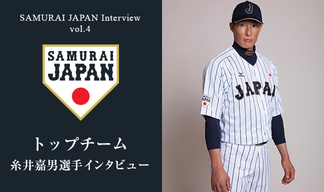 侍ジャパンインタビューVol.4 トップチーム 糸井嘉男選手インタビュー