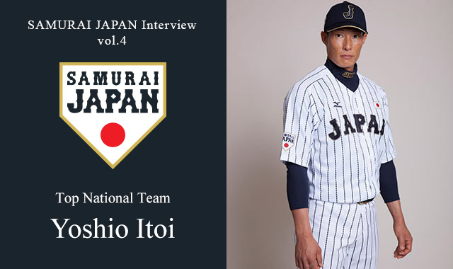 SAMURAI JAPAN Interview Vol.4 Yoshio Itoi of the Top National Team