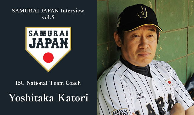 Samurai Japan Interviews Vol. 5: Interview with 15U Coach Yoshitaka Katori