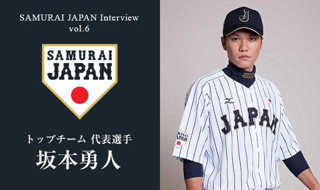侍ジャパンインタビューVol.6 トップチーム 坂本勇人選手インタビュー