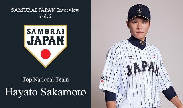 SAMURAI JAPAN Interview Vol.6 Hayato Sakamoto of the Top National Team