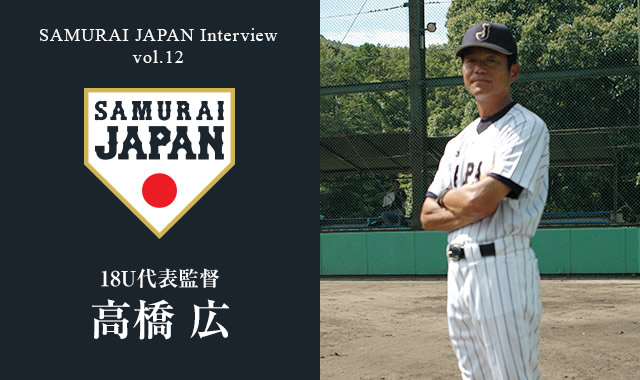 侍ジャパンインタビューVol.12 18U代表 高橋 広監督インタビュー