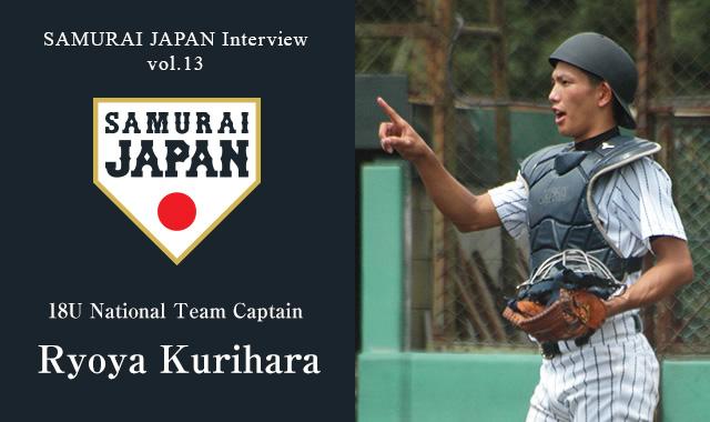 Samurai Japan Interview Vol. 13 Interview with 18U National Team Captain Ryoya Kurihara