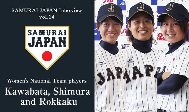Samurai Japan Interview Vol.14 Interviews with Women's National Team players Kawabata, Shimura and Rokkaku
