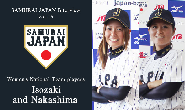 Samurai Japan Interview Vol.15 Interview with Women's National Team players Isozaki and Nakashima