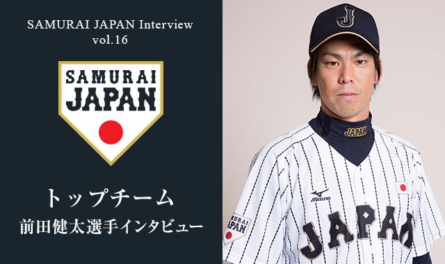 侍ジャパンインタビューVol.16 トップチーム 前田健太選手インタビュー