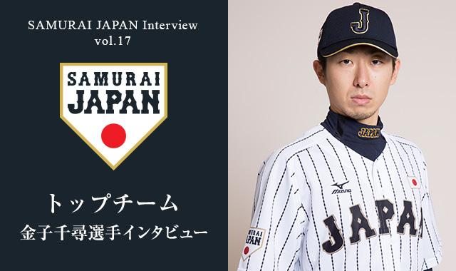 侍ジャパンインタビューVol.17 トップチーム 金子千尋選手インタビュー
