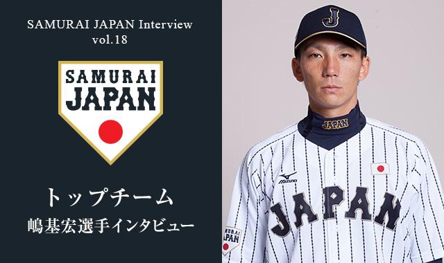 侍ジャパンインタビューVol.18 トップチーム 嶋基宏選手インタビュー