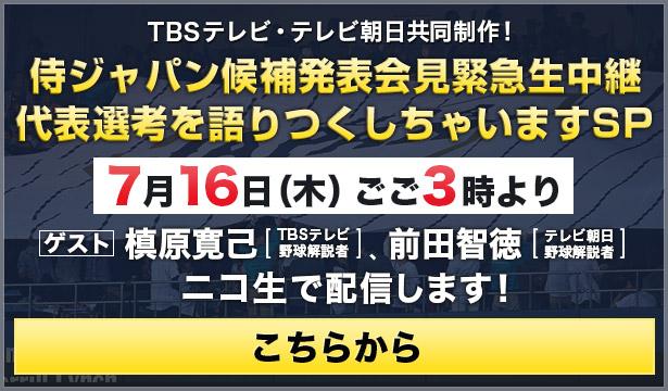 侍ジャパン候補発表会見緊急生中継代表選考を語りつくしちゃいますSP
