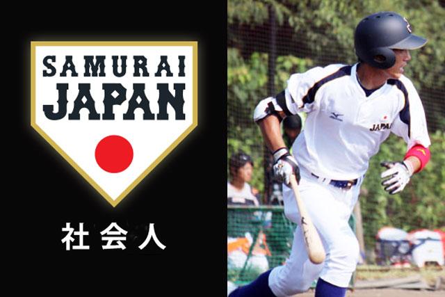 野球日本代表 侍ジャパンオフィシャルサイト侍ジャパン社会人代表選手紹介/西川龍馬(王子・内野手)