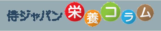 侍ジャパン栄養コラム