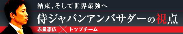 侍ジャパンアンバサダーの視点 赤星憲広×トップチーム