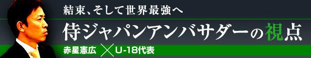 侍ジャパンアンバサダーの視点 赤星憲広×U-18代表