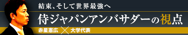侍ジャパンアンバサダーの視点 赤星憲広×大学代表