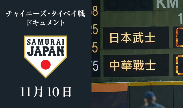 チャイニーズ・タイペイ戦 ドキュメント 【11月10日】チームはひとつに!強化試合3連勝
