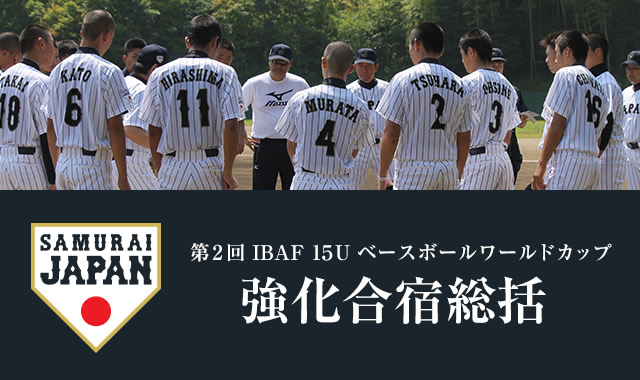 第2回 IBAF 15U ベースボールワールドカップ 強化合宿総括