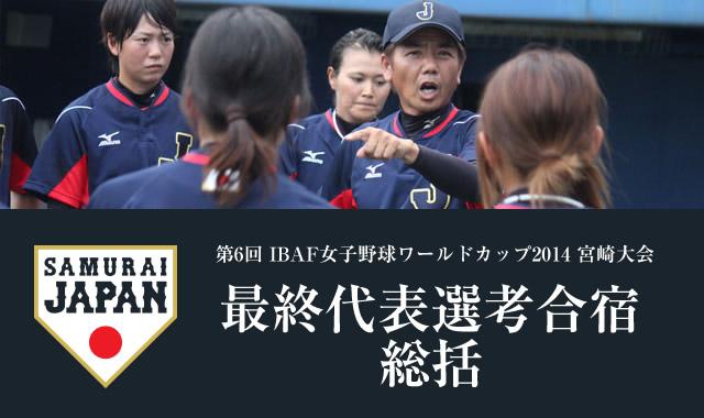 第6回IBAF女子野球ワールドカップ2014宮崎大会 最終代表選考合宿総括