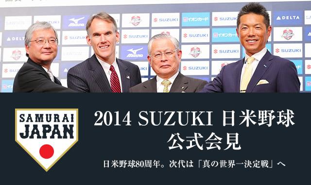 2014 SUZUKI 日米野球 公式会見 日米野球80周年。次代は「真の世界一決定戦」へ