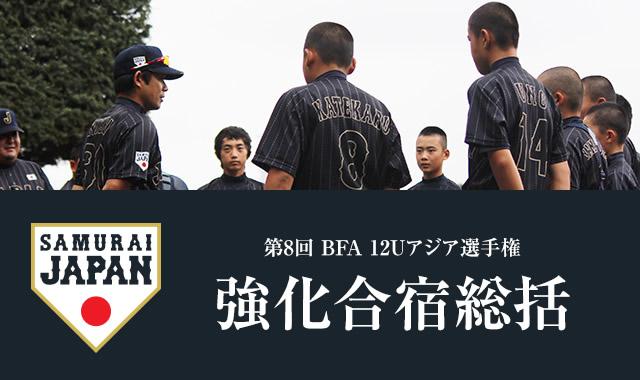 第8回 BFA 12Uアジア選手権 12U代表合宿総括
