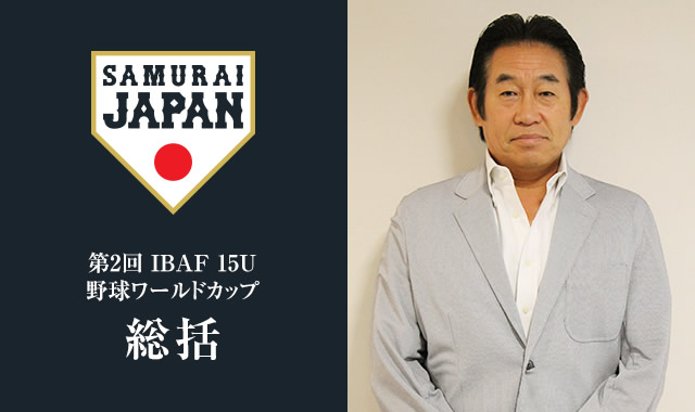 第2回 IBAF 15U 野球ワールドカップ 総括|野球日本代表 侍ジャパン ...