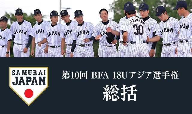 侍ジャパン18U、世界一へのカギは極限で見せる「平常心」