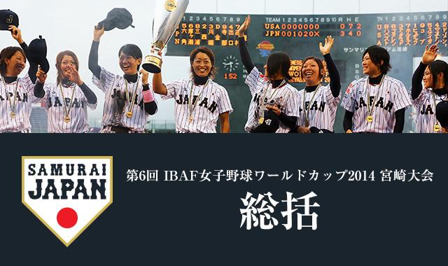 第6回IBAF女子野球ワールドカップ2014宮崎大会 総括