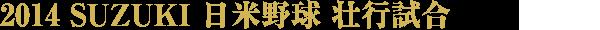 2014 SUZUKI 日米野球 壮行試合