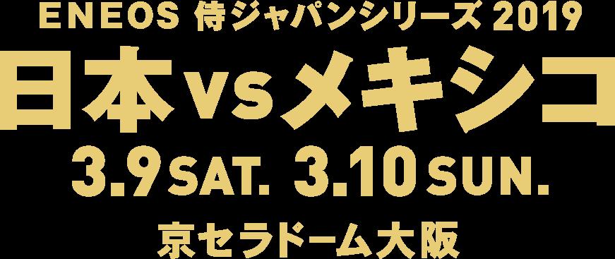 "It is SAT 3.10.SUN KYOCERA Dome Osaka ENEOS SAMURAI JAPAN series 2018 ""Japan vs. Mexico"" 3.9"