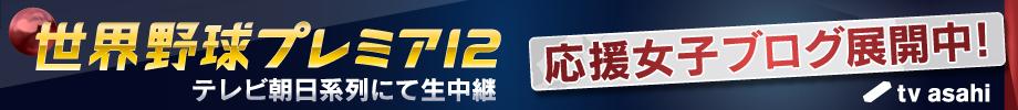 野球日本代表 侍ジャパンオフィシャルサイト世界野球WBSCプレミア12 2015年11月8日(日)~21日(土)