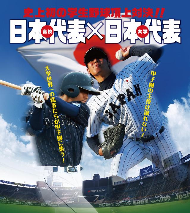 侍ジャパン U-18壮行試合 高校日本代表 対 大学日本代表 | 野球日本 ...
