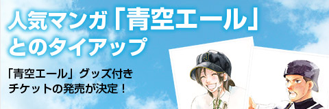 "Release decision of ticket with tie up ""blue sky yell"" with popular comics ""blue sky yell"" goods"