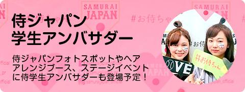 SAMURAI JAPAN student ambassador booth