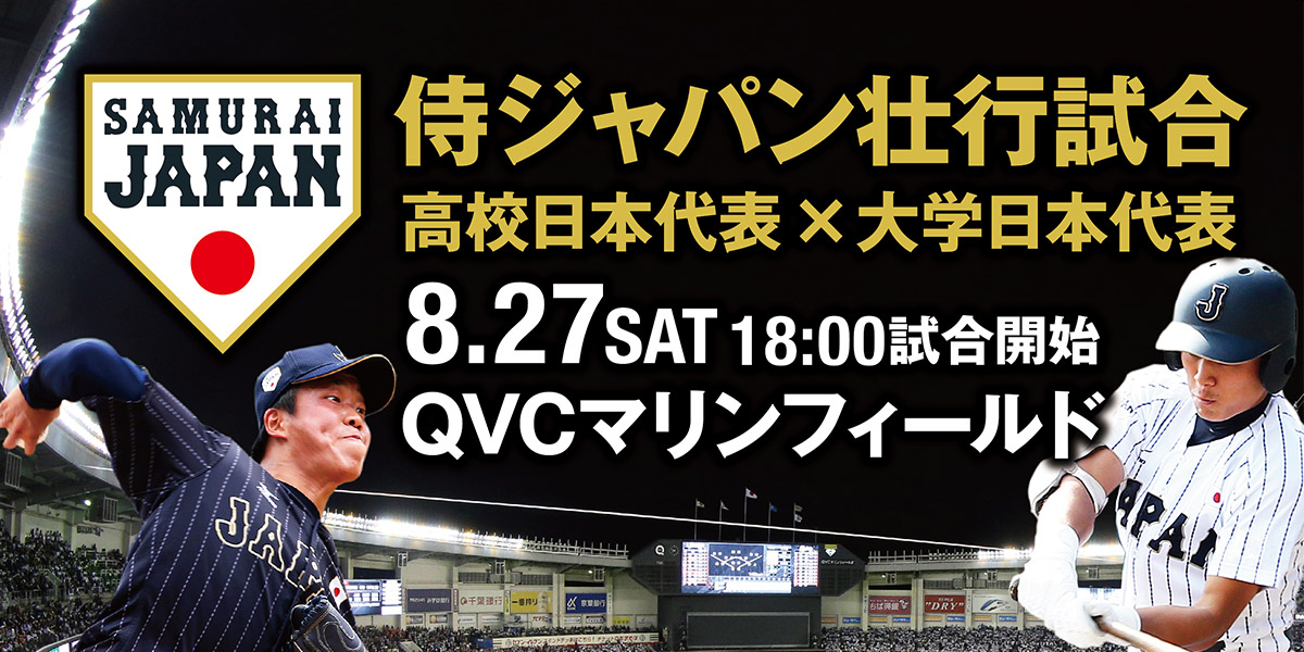 對SAMURAI JAPAN熱身賽U-18(高中)日本代表的大學日本代表QVC馬林運動場8月27日星期六18:00比賽開始