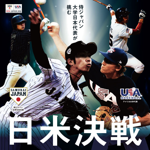 The 40th USA-Japan International Collegiate Series