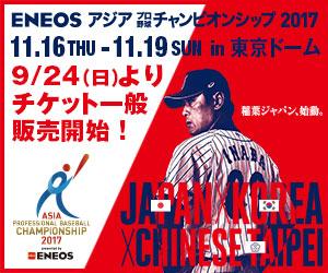 アジア プロ野球チャンピオンシップ2017 9月24日10:00よりチケット一般販売開始