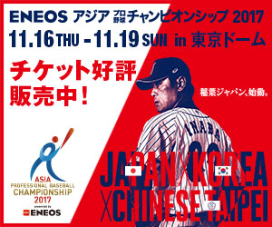 Under Asia professional baseball championship 2017 ticket favorable reception sale