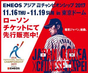 アジア プロ野球チャンピオンシップ2017 ローソンチケットにて先行販売中