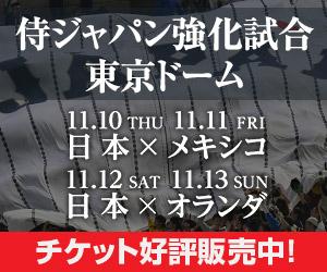 侍ジャパン強化試合チケット一般販売中