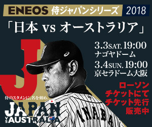 "In ENEOS SAMURAI JAPAN series 2018 ""Japan vs. Australia"" Lawson Ticket among Advance Purchase"