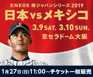 ENEOS侍ジャパンシリーズ2019 1月27日(日) 11:00 ~チケット一般販売