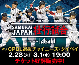 Under SAMURAI JAPAN Send-off Match ticket favorable reception sale!